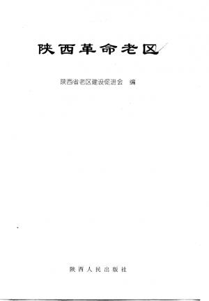 《陕西革命老区》1998年