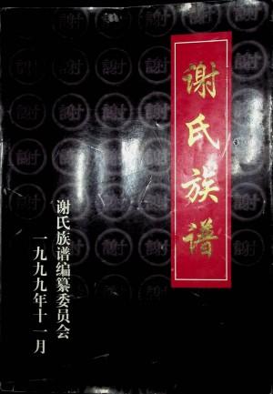 《佳县谢氏族谱》