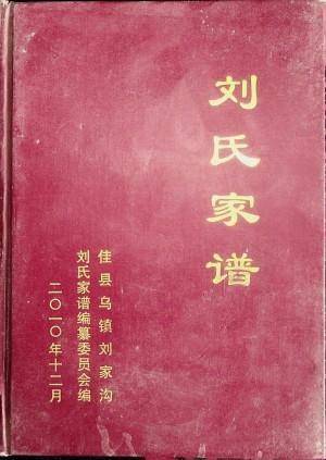 《佳县乌镇刘家沟刘氏家谱》