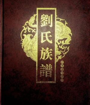 《佳县刘氏家谱》