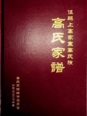 《佳县上高寨高氏家谱》