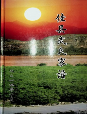 《佳县武氏家谱》