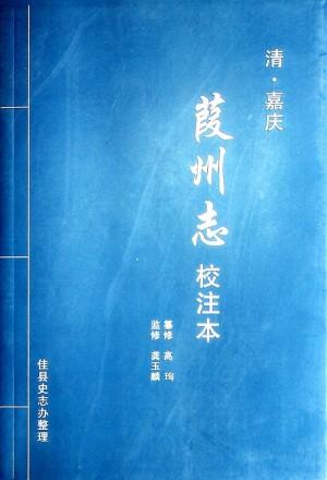 《清-嘉庆 葭州志校注本》2009年