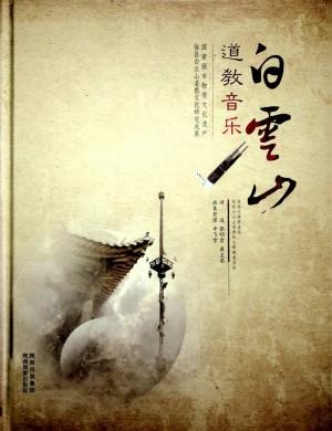 《白云山道教音乐》2009年