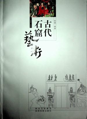 《佳县古代石窟艺术》2009年