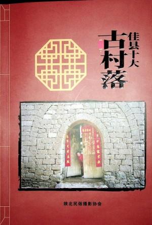 《佳县十大古村落》