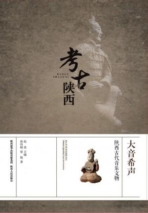 《大音希声  陕西古代音乐文物》2016年