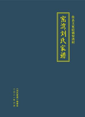 《佳县窑湾刘氏家谱》2021年