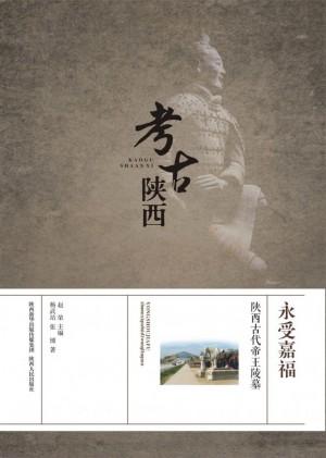 《永受嘉福  陕西古代帝王陵墓》2016年