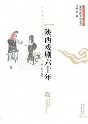 《陕西戏剧六十年》2011年