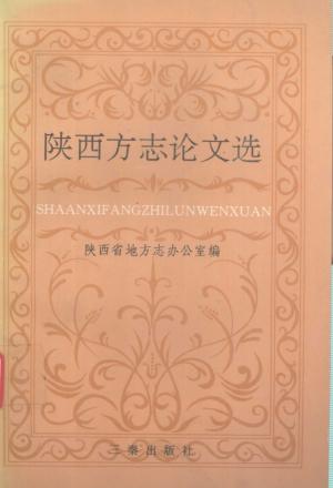 《陕西方志论文选》1996年