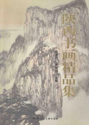 《陕西书画精品集》2001年
