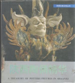 《陕西陶俑精华》1987年