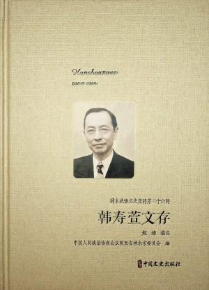 《韩寿萱文存》2019年