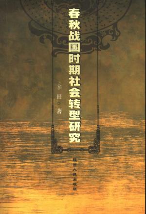 《春秋战国时期社会转型研究》辛田 著 2006年