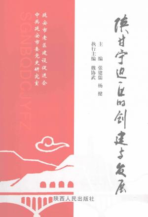 《陕甘宁边区的创建与发展》2008年