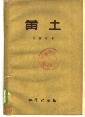《黄土》1958年