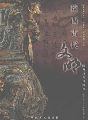 《陕西古代文明》2008年