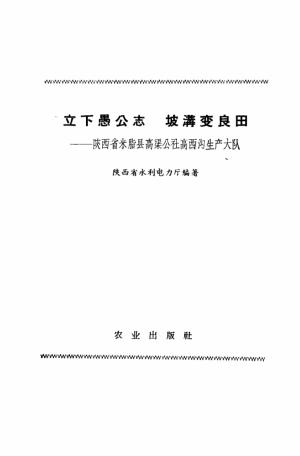 《立下愚公志  坡沟变良田  米脂县高西沟生产大队》1966年