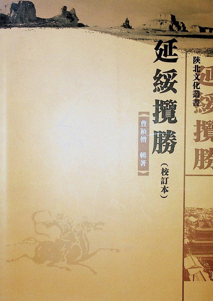 《延绥揽胜》曹颖僧 著 1941年
