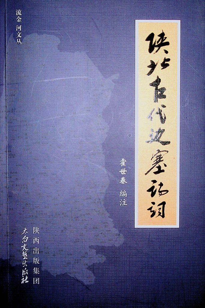 《陕北古代边塞诗词》霍世春 著 2009年