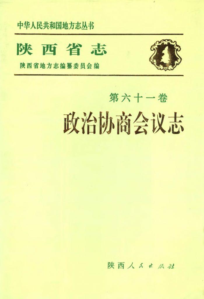 陕西志第61卷《政治协商会议志》1990年