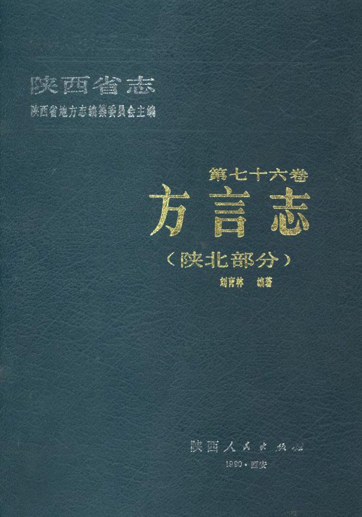 陕西志第76卷《方言志》陕北部分