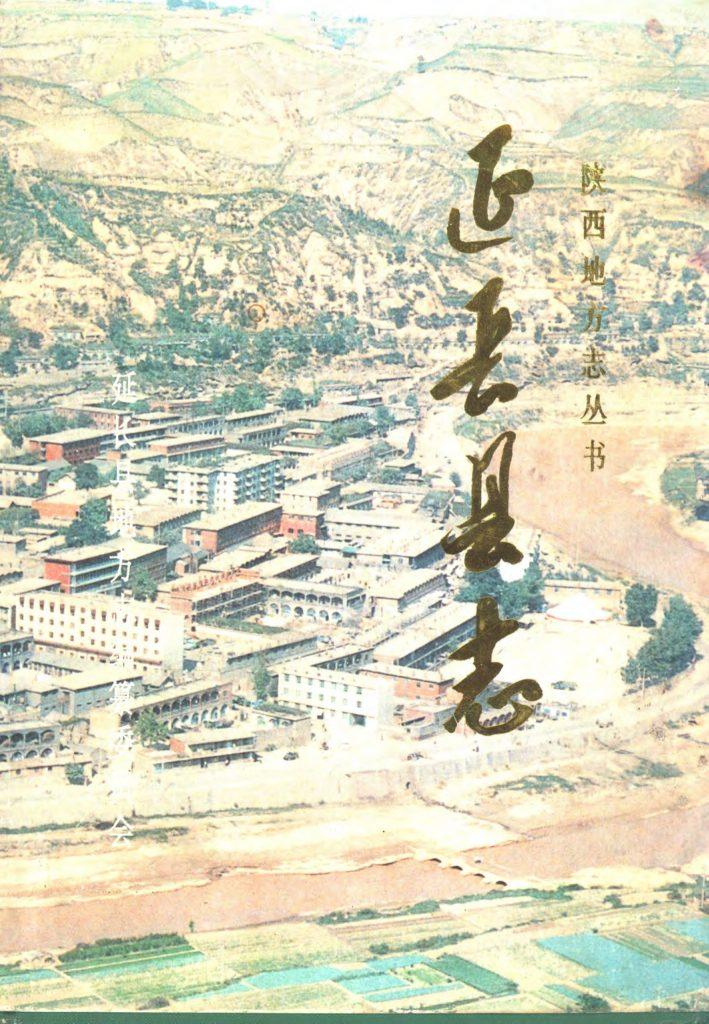 《延川县志》1990年