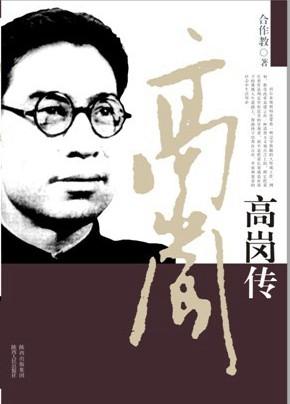 《高岗传》赵俊民 著 2010年