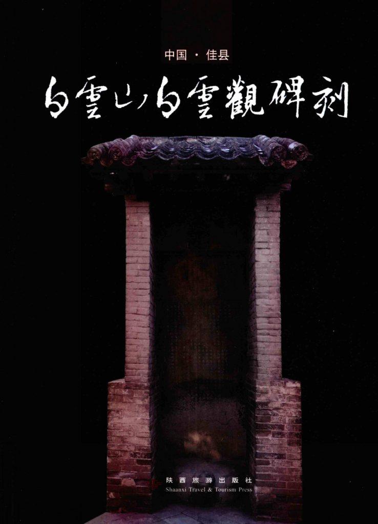《中国佳县白云山白云观碑刻》2008年