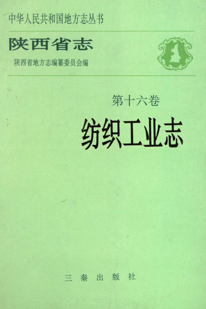 陕西志第60卷《纺织工业志》1992年