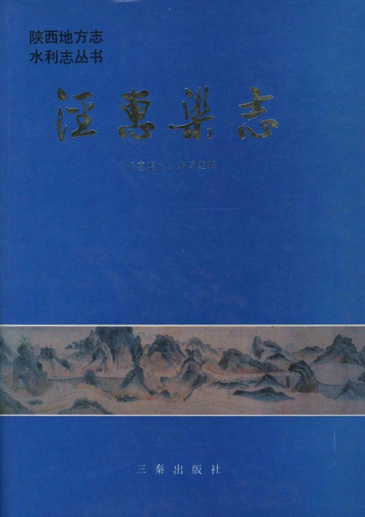 《泾惠渠志》1990年