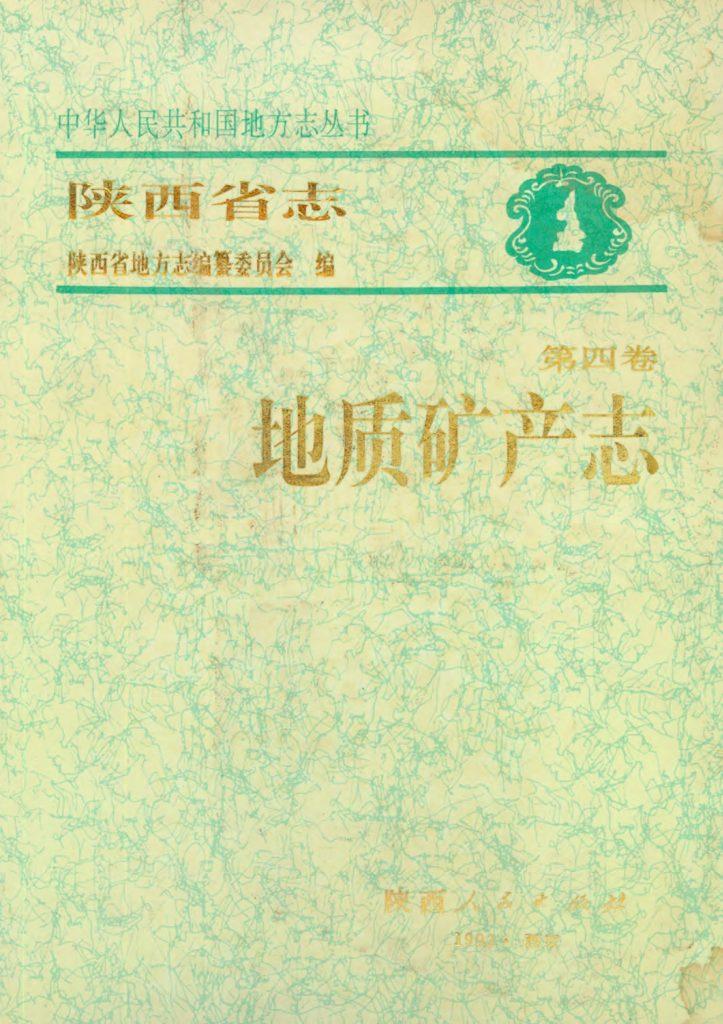 陕西省志第04卷《地质矿产志》1992年