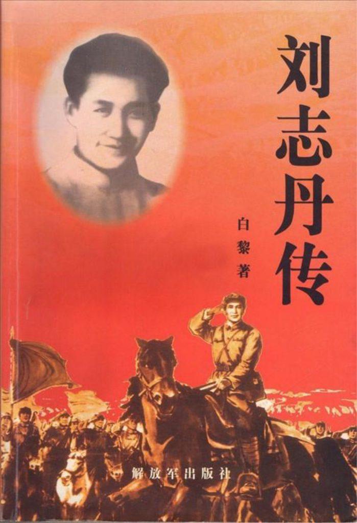 《刘志丹传》白黎 著1989年