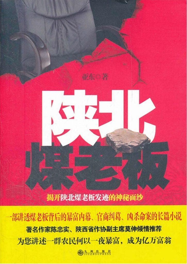 小说《陕北煤老板》亚东 著 2010年