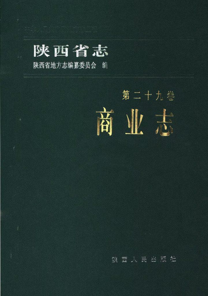 陕西志第29卷《商业志》1998年