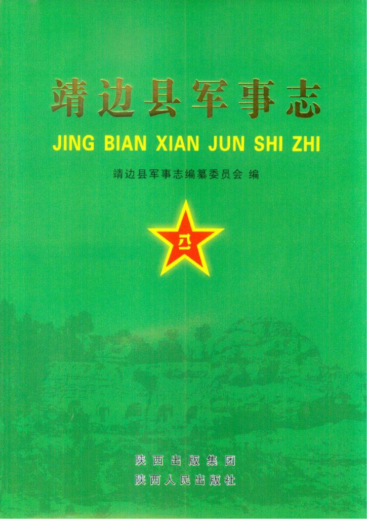 《靖边县军事志》2009年