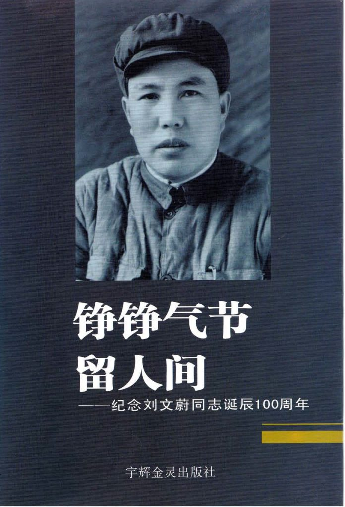 神木《铮铮气节留人间—刘文蔚诞辰110周年》2005年