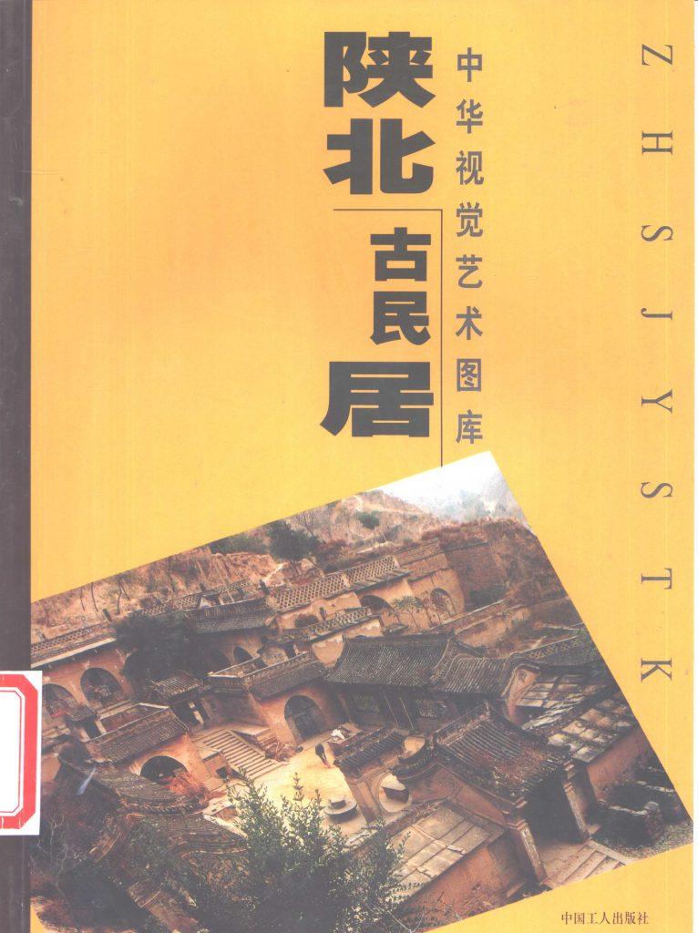 《陕北古民居》2000年