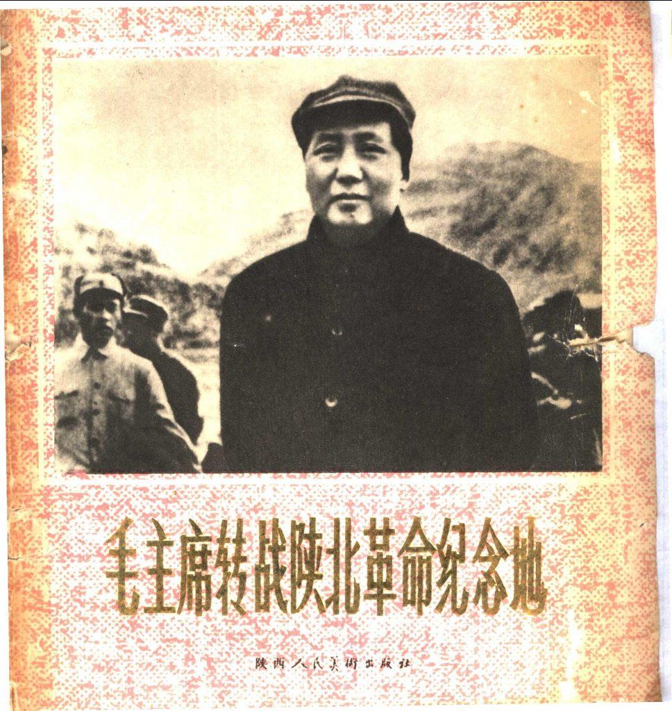 《毛主席转战陕北革命纪念地》陈宝生 著1979年
