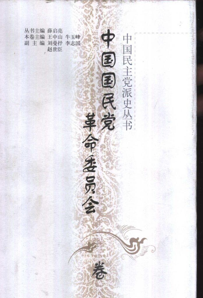 《中国国民党革命委员会卷》2001年