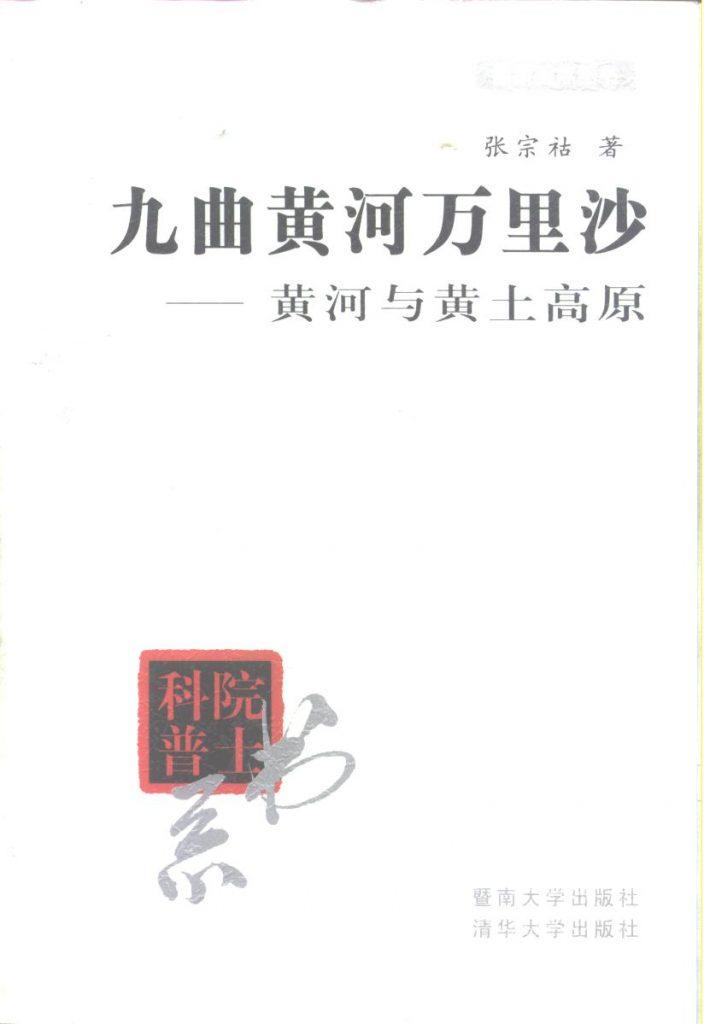 《九曲黄河万里沙》2000年