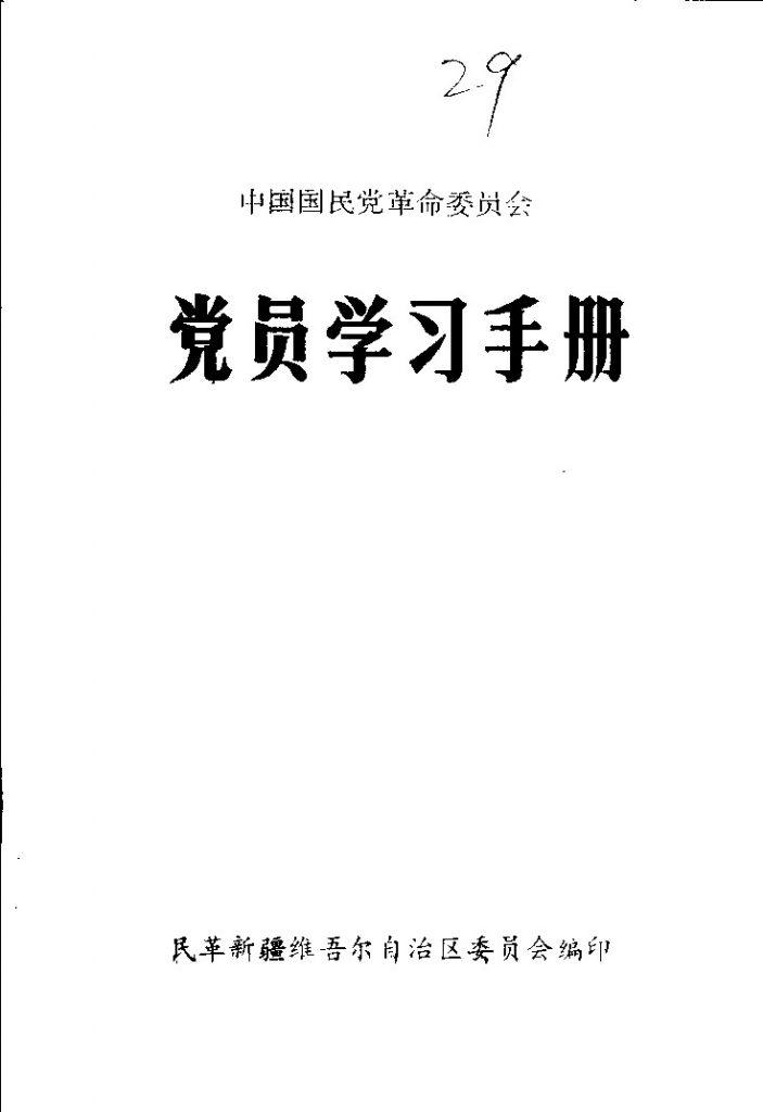 《中国国民党革命委员会党员学习手册》