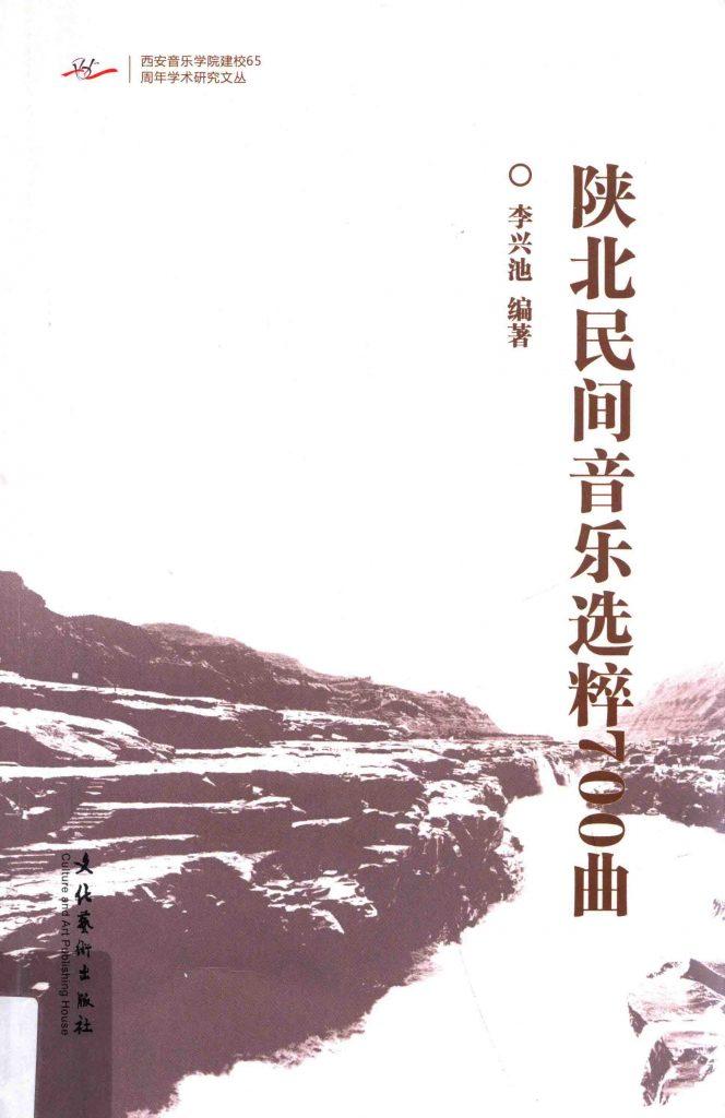 《陕北民间音乐选粹700曲》2014年