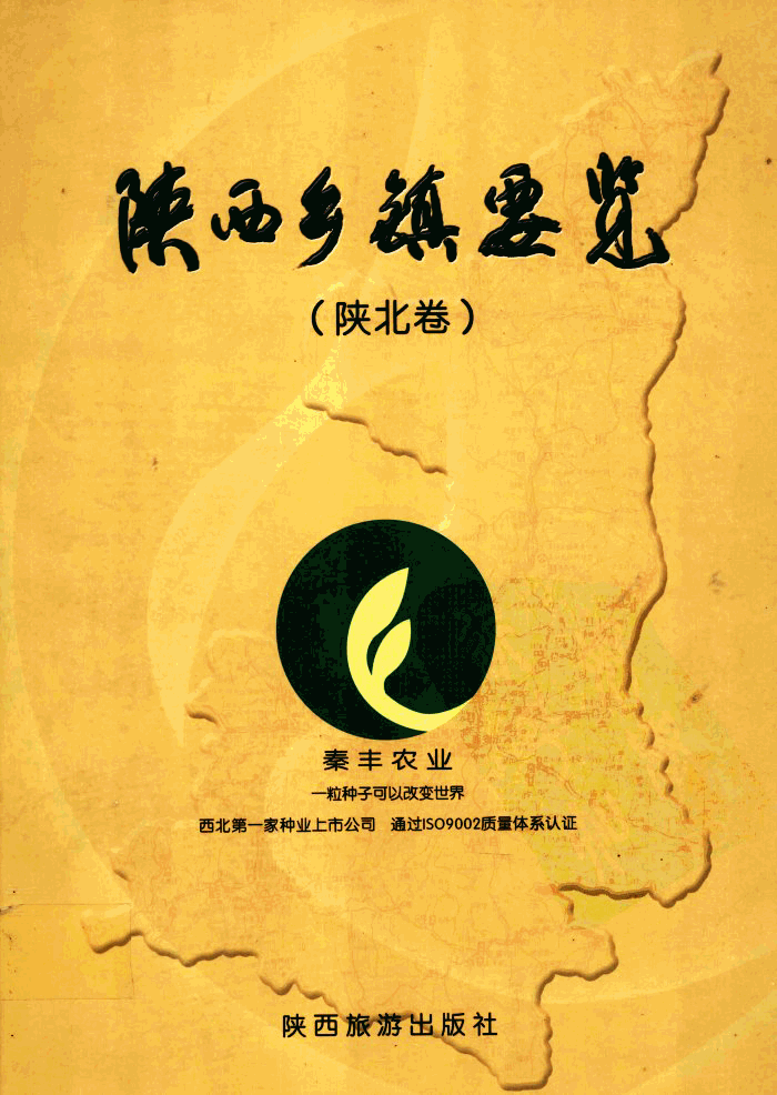 《陕西乡镇名录陕北卷》