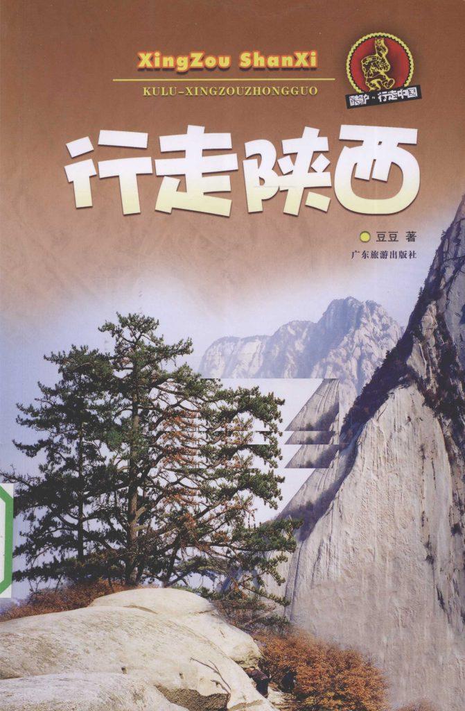 《行走陕西》2010年