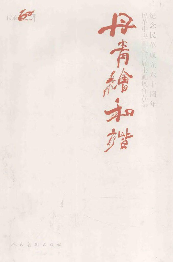 《丹青绘和谐 民革中央画院首届书画展作品集》2007年