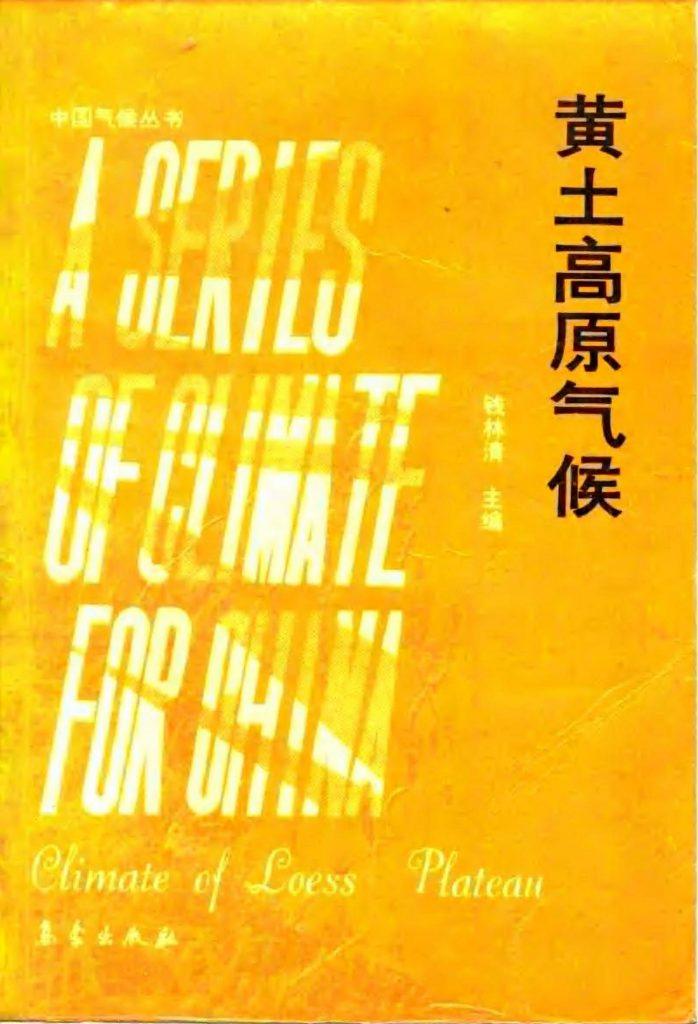 《黄土高原气候》钱林清 编 1991年