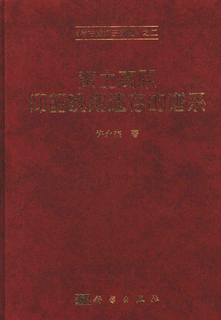 《黄土高原仰韶晚期谱系》2007年