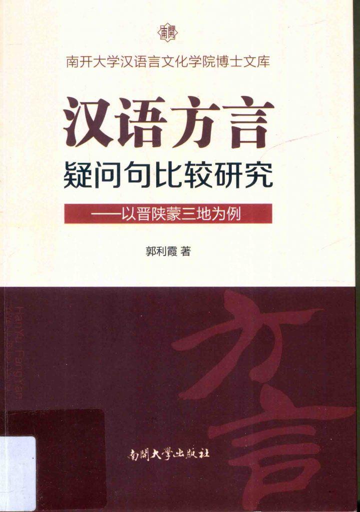 《汉语方言疑问句比较研究  以晋陕蒙三地为例》郭利霞 著 2015年